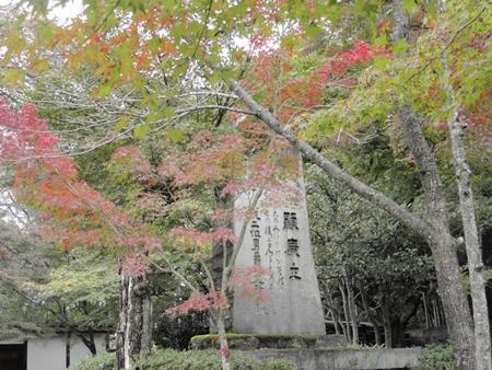 青連院 石碑