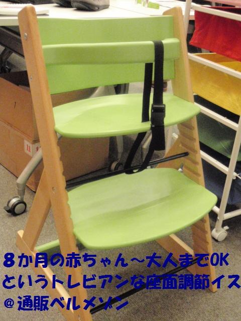 通販 ベビーチェア 座面可動式