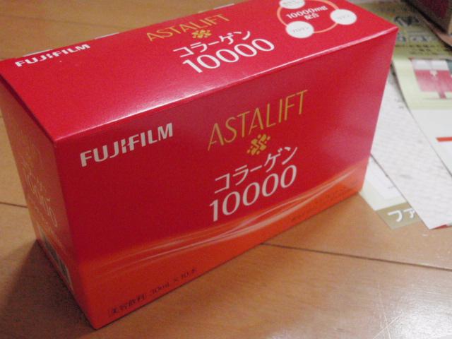 アスタリフトコラーゲン 赤箱