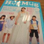 Hugmug(はぐまぐ)の服を買って、子供モデルになろう♪