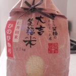 縁起米♪ 高知県産 仁井田米【大吉笑福米】を食べてみました。