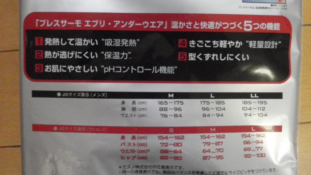 ミズノMizuno ブレスサーモ サイズ表