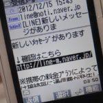普通の携帯(ガラケー)で、LINEの書き込みがあるたびに通知をもらう方法