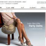送料無料!靴の試着OKな通販サイト『Amazon/Javari』