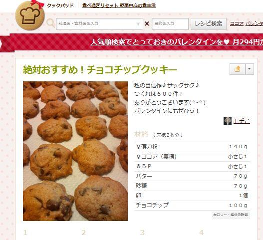 クックパッド 人気レシピ2