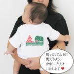 東北大震災被災地復興応援 全品送料無料キャンペーン開始! 名入れギフト.com