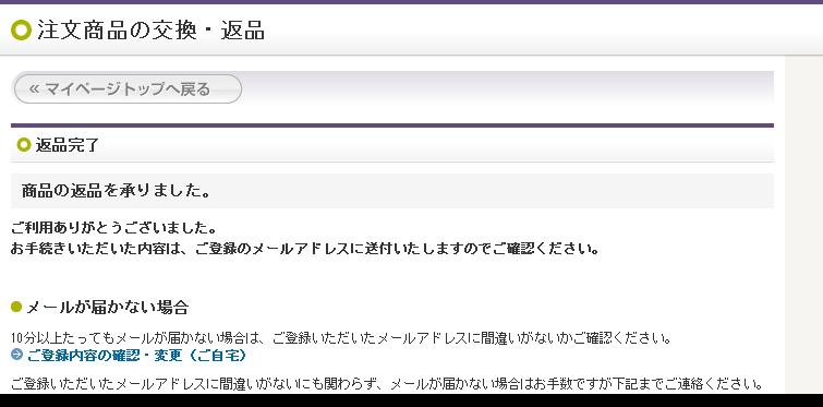 ニッセン返品 マイページ6(完了)