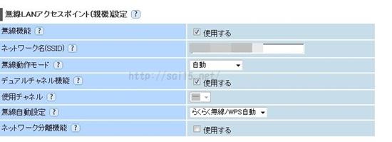 無線LAN設定(旧)