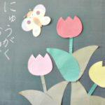 【小1】次男くんの小学校入学式