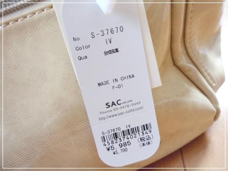 SAC/サック合皮2WAYミニボストンバッグ 値札