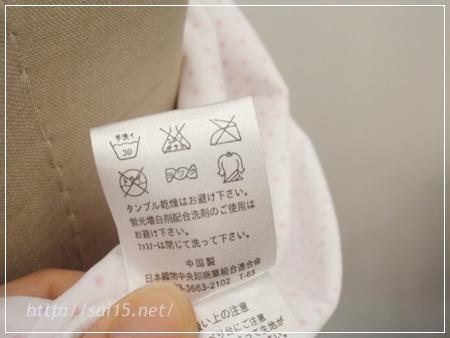 ベルメゾン ラッシュパーカー 洗濯タグ