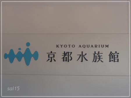京都水族館 画像