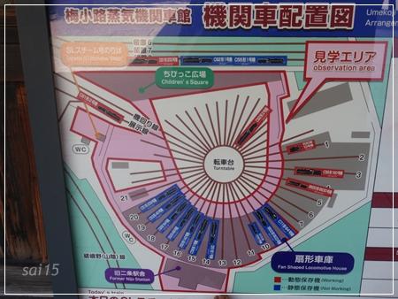 蒸気機関車館 見取り図