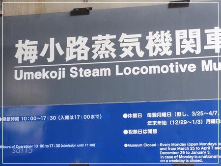 蒸気機関車館 看板