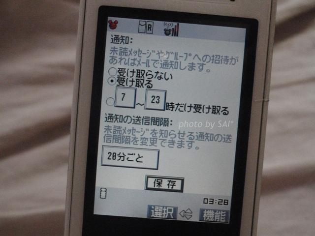 LINE ガラケー 通知2
