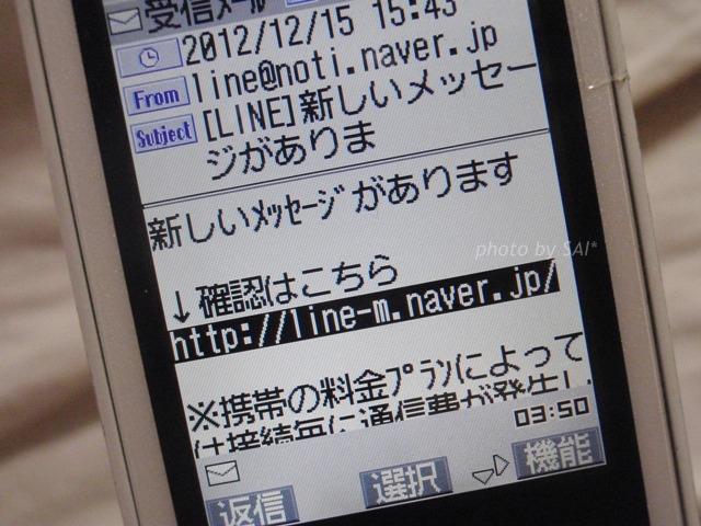 LINE ガラケー 通知4