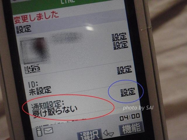 LINE ガラケー 通知1