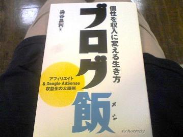 染谷 昌利 ブログ飯 感想
