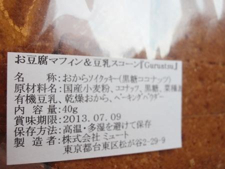 GURUATU ぐるあつ豆乳スコーン