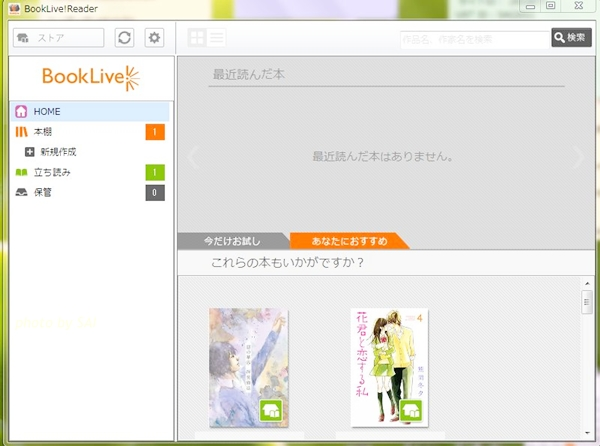 BookLive リーダー立ち上げ