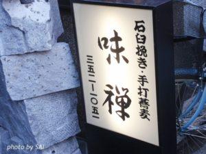 祇園祭 大素馬鹿