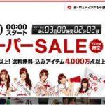 【終了】楽天スーパーセールが9月1日スタート!!