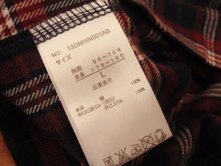 あったかパジャマ 綿