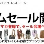 【終了】【ブランデリ全品送料無料キャンペーン】BRANDELIアウトレット~11/12(火)まで!!