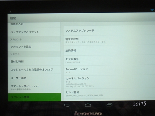 Lenovo yoga tablet 8 バージョン