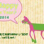 2014年、明けましておめでとうございます!