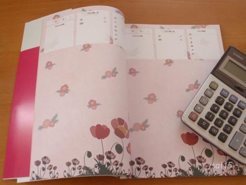 PC043793かわいい家計簿