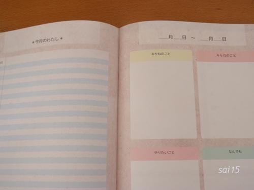 PC043798かわいい家計簿