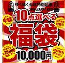 メンズ福袋 人気ランキング2014★BEST10