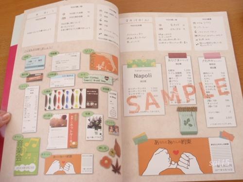 PC043795かわいい家計簿