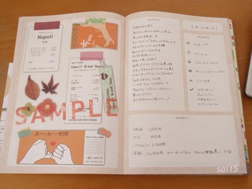 PC043797かわいい家計簿