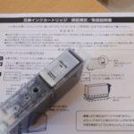 HP178純正インク注文から20時間送料無料で届いた!コジマ楽天に拍手。