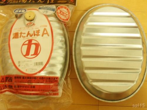 P2144319直火ステンレス湯たんぽ