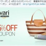 【終了】Javari4月クーポン!春のアイテム15%オフクーポン配布中