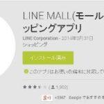 LINEでフリマができるお手軽アプリ『LINE MALL/ラインモール』