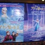 『アナと雪の女王』夏休みに子供とレンタルDVDかりてきた!