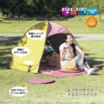 ママひとりで設置OK!日焼け対策できるワンタッチテント