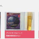 あさイチ『家族に忍びよる!脱法ドラッグ』 2014/5/28日放送