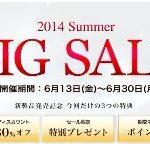 ビーグレン夏BIGセール!最大30%オフだって♪6月2014