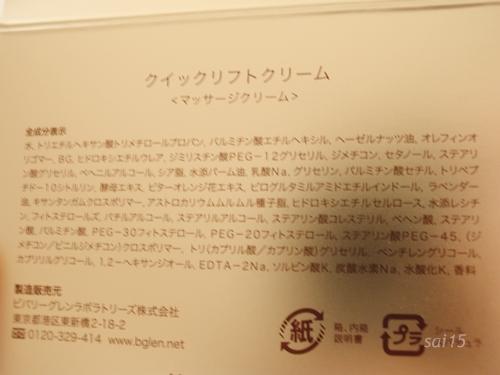 biglen Quick Lift Cream 成分(4)