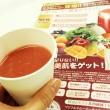 野菜スムージ ベジフル