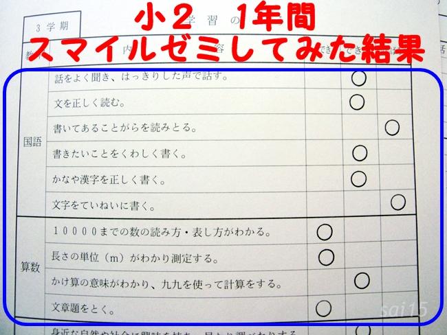 2次男小2 3学期通信簿 (15)