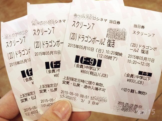 ドラゴンボール映画・復活のF (2)