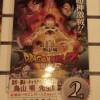 ドラゴンボール映画・復活のF (3)