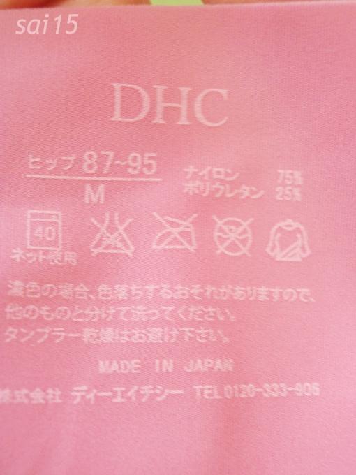 DHC ヘムショーツ (5)