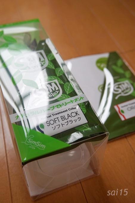 シムカラーEX ヘナ白髪染め (3)